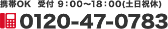 TEL:0120-47-0783 携帯OK 受付:10:00~19:00(土日祝休)
