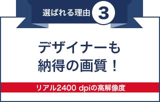 選ばれる理由3 【デザイナーも納得の画質!】 リアル2400 dpiの高解像度