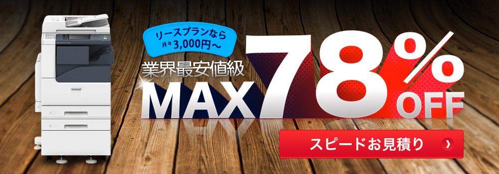 業界最安値級MAX78%OFF リースプランなら月々3,000円~ スピードお見積りはこちら