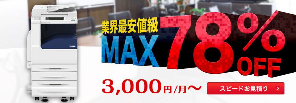 業界最安値級MAX78%OFF 3,000円/月~ スピードお見積りはこちら