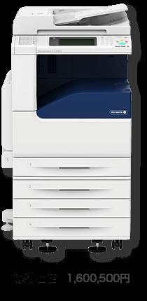 DocuCentre-V C2263 標準価格 1,455,000円(税別)