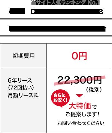 当サイト人気ランキング No.1機種DocuCentre-V C2263を、6年リースをご契約いただいた場合、初期費用0円、月額リース料22,300円(税別)さらにお安く!大特価でご提案します!