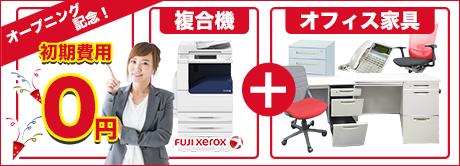 オープン記念!初期費用0円キャンペーン