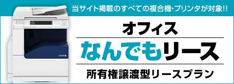 所有権譲渡型リースプラン 【オフィスなんでもリース】